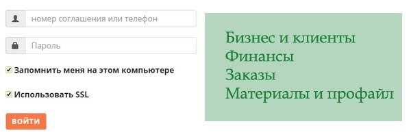 Разделы кабинета на официальном сайте