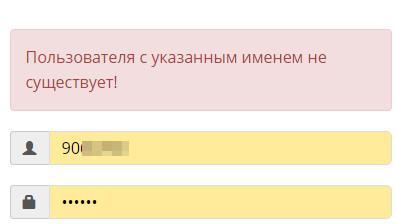 Пользователь с указанным именем не существует